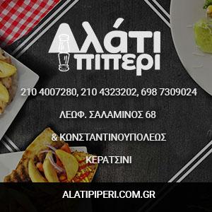 images/banners/alati-piperi-2