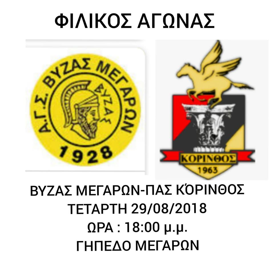 Φιλικό με τον Βύζαντα, η… κανονική μας Κόρινθος (photo)