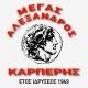 Μέγας Αλέξανδρος Καρπερής